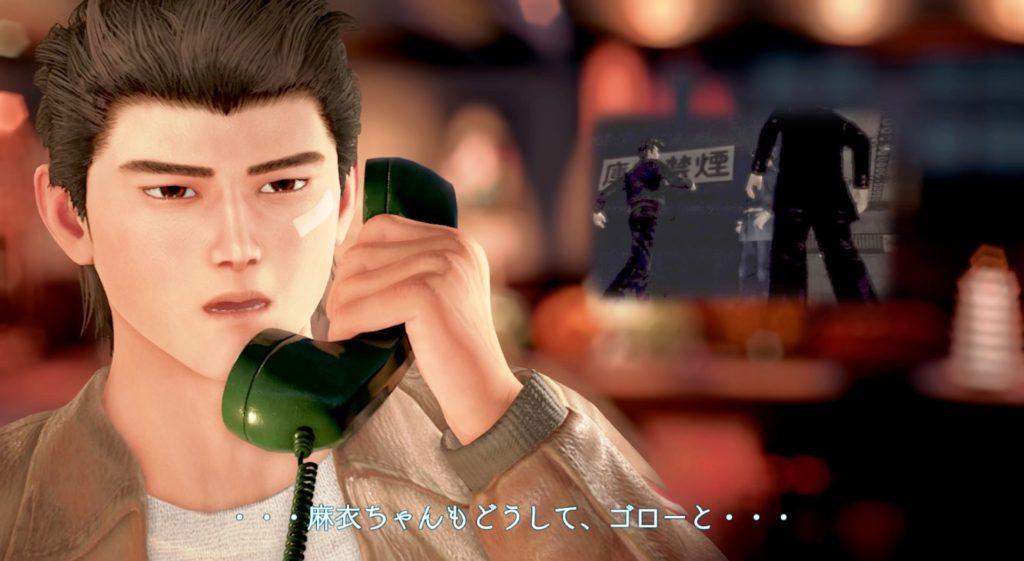 シェンムー3電話